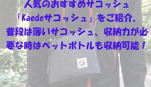 軽量防水!人気のおすすめサコッシュ「Kaedeサコッシュ」をご紹介。普段は薄いサコッシュ、収納力が必要な時はペットボトルも収納可能!!