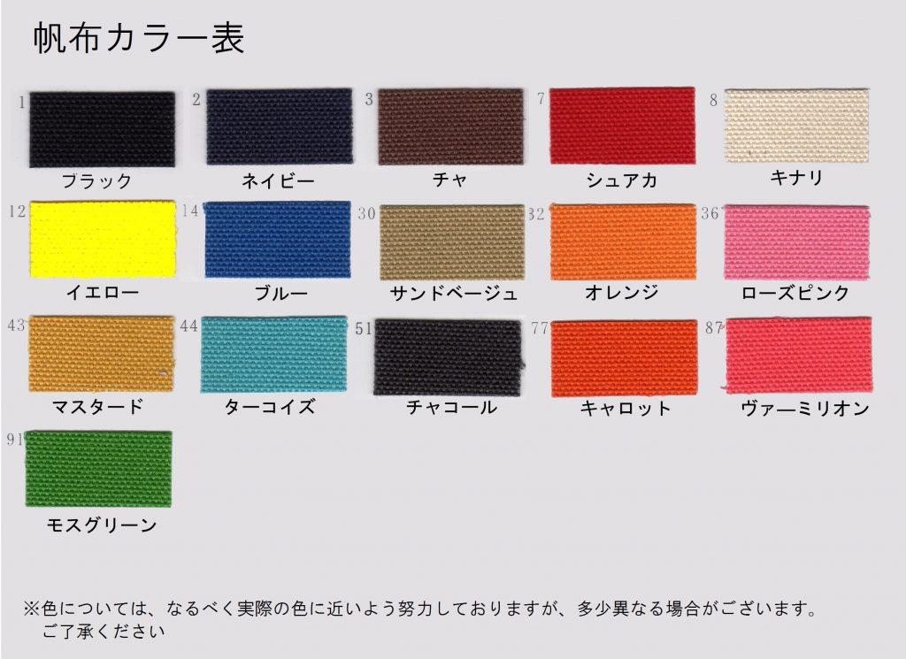 帆布カラー表