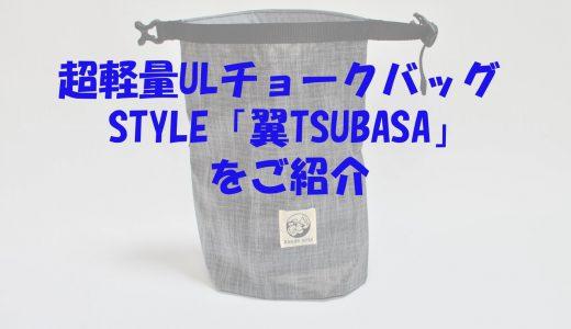 超軽量ULチョークバッグ STYLE「翼TSUBASA」をご紹介