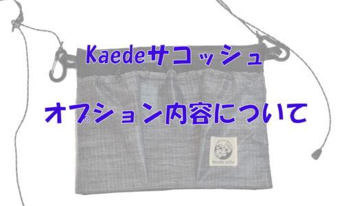 Kaedeサコッシュ オプション内容について