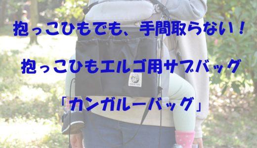 抱っこ紐・エルゴでの不便を解消するショルダーバッグ「カンガルーバッグ」(取り付けてリュックと一緒に使うのもおすすめ)